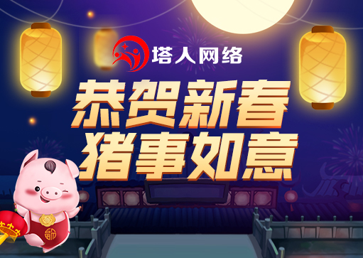 """恭贺新春!塔人网络祝您""""猪""""事"""