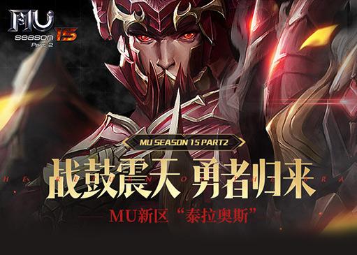 """奇跡MU:Season 15-2新區""""泰拉"""