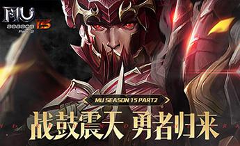 """奇迹MU:Season 15-2新区""""泰拉"""