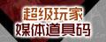 【巴内尔特】媒体新手礼包领取
