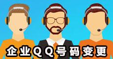 关于企业QQ号码变更的通知