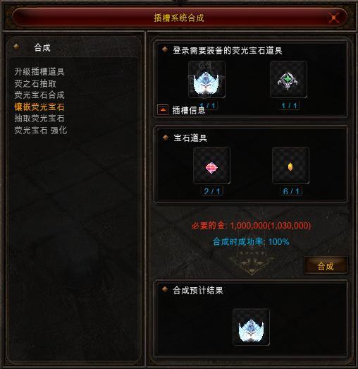 SeasonXI-2贤者之石-镶宝道具合成/升级界面优化