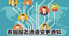 塔人网络部分服务通道服务时间调整