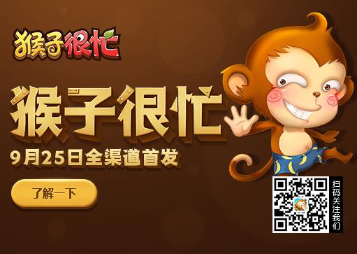 《猴子很忙》9月25日全渠道首发